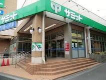 サミットストア 成田東店