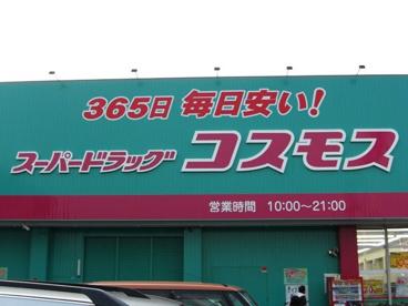 ディスカウントドラッグコスモス大福店の画像1