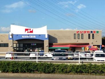 ナリタヤ安食店の画像1