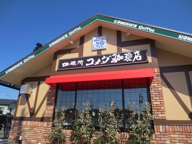 コメダ珈琲店 岡山大安寺店の画像
