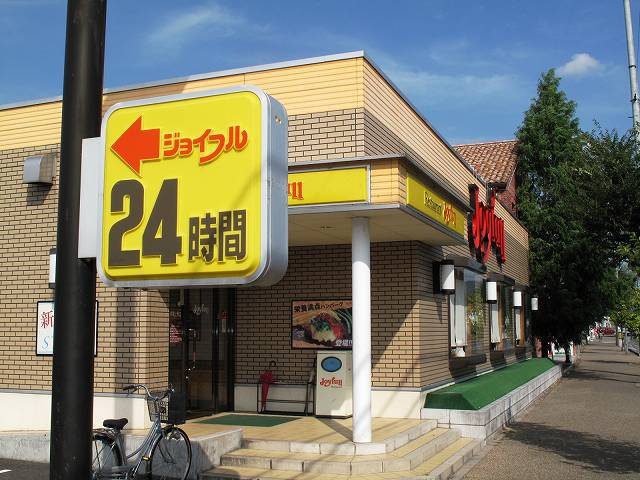 ジョイフル 福成店の画像
