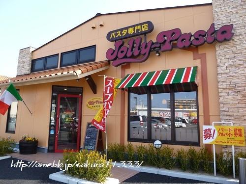 ジョリーパスタ 岡山ジョイポリス店の画像