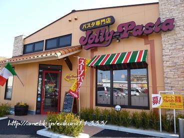 ジョリーパスタ 岡山ジョイポリス店の画像1