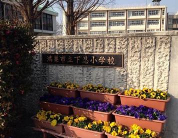 鴻巣市立下忍小学校の画像1