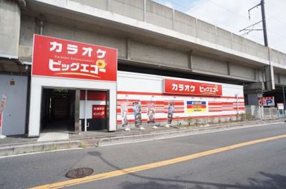 カラオケビッグエコー戸田公園五差路店の画像1