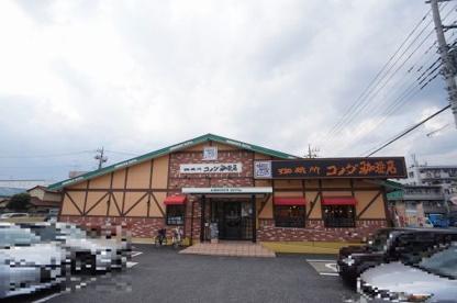 コメダ珈琲店 戸田公園店の画像1