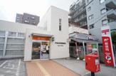 戸田本町郵便局