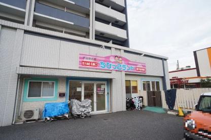 保育所ちびっこランド戸田駅前園の画像1