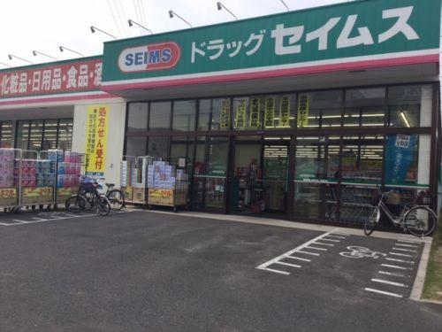ドラッグセイムス 岡山泉田店の画像