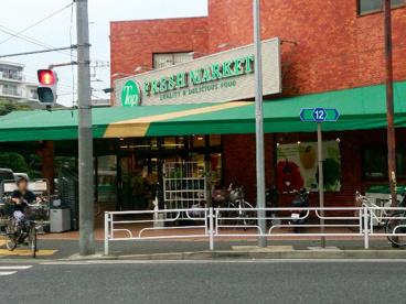 トップフレッシュマーケット岸根店の画像1
