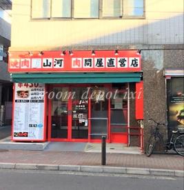 焼肉 山河 江古田店の画像1