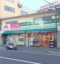 まいばすけっと江古田駅南店の画像1