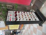 日本海 浅草店