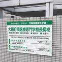 大阪行岡医療専門学校長柄校