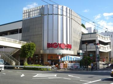 ビッグヨーサン 東神奈川店の画像1