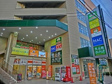食品館あおば 六角橋店の画像1