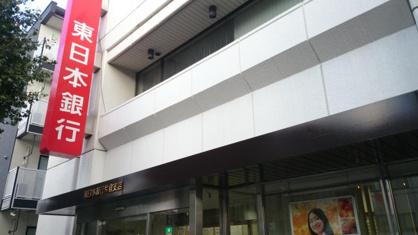 (株)東日本銀行 片倉支店の画像1