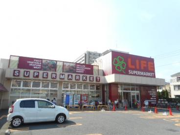 ライフ・川崎京町店の画像1