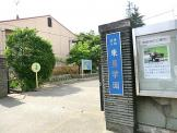 東星学園幼稚園