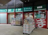 まいばすけっと川和町駅前店