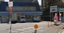 ローソン 川崎有馬九丁目店