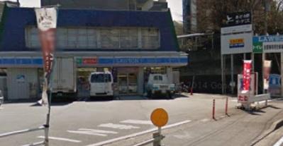 ローソン 川崎有馬九丁目店の画像1