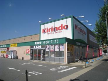 キリン堂・醍醐店の画像1