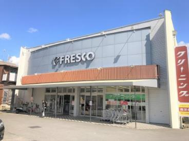 フレスコ 川田店の画像1