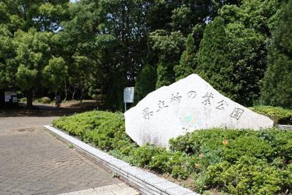 柏の葉公園の画像1
