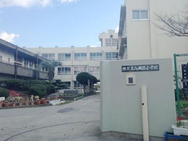 堺市立八田荘小学校の画像1