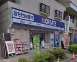 クリエイトS・D 横浜反町店