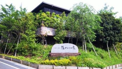 宮前平源泉 湯けむりの庄の画像1