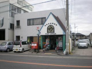 堺南花田郵便局の画像1