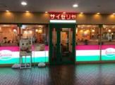 サイゼリヤ 東陽町イースト21店