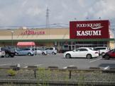 カスミ フードスクエア茂原店