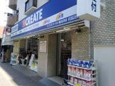 クリエイトエス・ディー横浜反町店