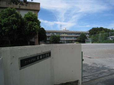 さいたま市立片柳小学校の画像1