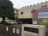 さいたま市立 片柳中学校