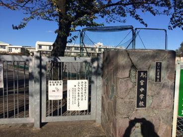 さいたま市立馬宮中学校の画像1