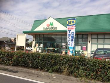 マルエツ 佐知川店の画像1