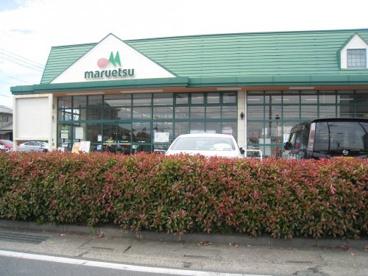 マルエツ 佐知川店の画像4