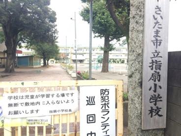 さいたま市立指扇小学校の画像4