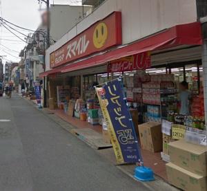 ドラッグストアスマイル 稲田堤店の画像1