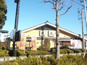 藍屋 川崎生田店の画像1