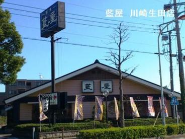 藍屋 川崎生田店の画像2