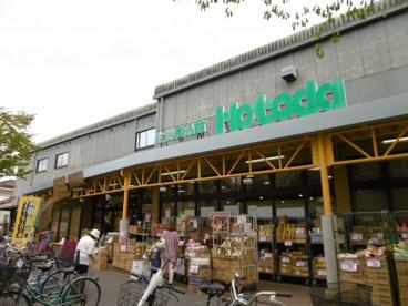 生鮮食品館Hotodaの画像1