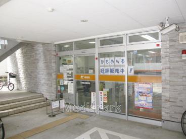 川崎鷺沼郵便局の画像1