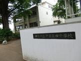 清瀬市立 清瀬第四中学校