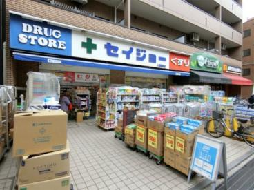 くすりセイジョー稲田堤店の画像1