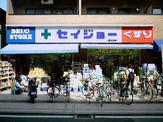 くすりセイジョー稲田堤店の画像2